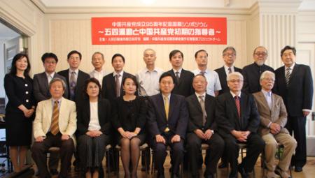 """联合邀请中日学者共同参加的""""五四运动与中国共产党早期领导人—图片"""