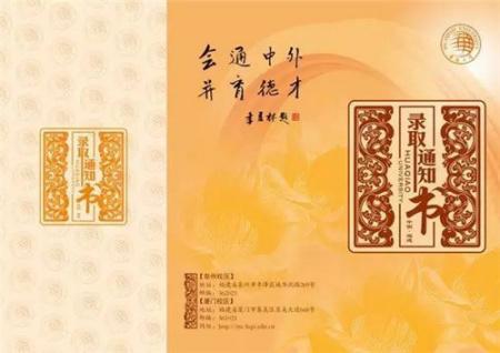 华侨大学录取通知书-国立华侨大学迎来56年校庆 发文纪念风雨路程
