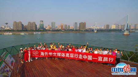 海外华文媒体高层在宜昌