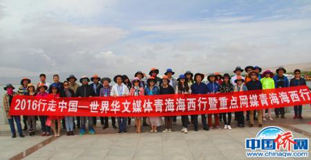 """""""行走中国 世界华文媒体青海行""""团队在青海克鲁伦湖留影"""