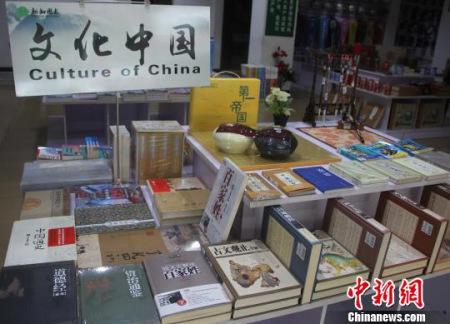 """图为""""文化中国""""系列图书。 林永传 摄"""