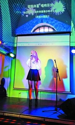 图为2015年获得芬兰赛区比赛第一名的顾家妮正在演唱歌曲《爱你》。
