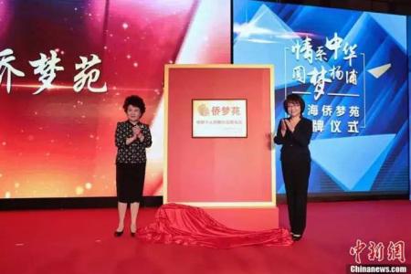 """国务院侨办主任裘援平与上海市副市长翁铁慧共同为位于杨浦区的上海""""侨梦苑""""揭牌。"""