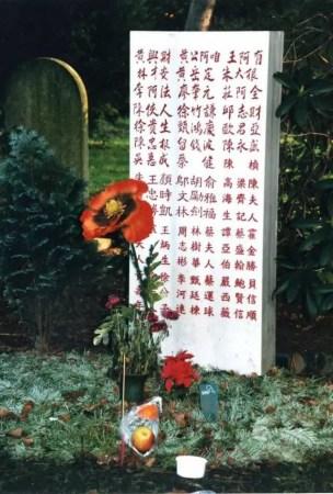 汉堡华侨公墓里有很多用中国红油漆写着汉字的墓碑