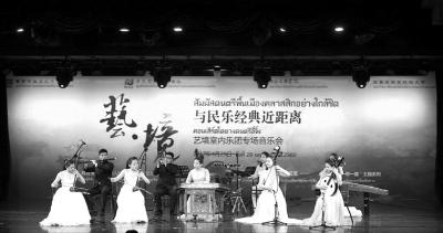 """""""一带一路""""主题活动――《与民乐经典近距离》艺境室内乐团专场音乐会在曼谷中国文化中心演出。"""