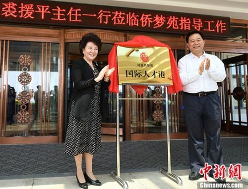图为裘援平(左)与河北省人民政府副省长王晓东共同揭牌。 中新社记者 翟羽佳 摄