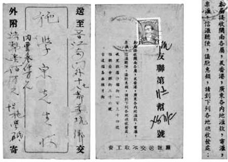 图1在1948年菲律宾怡朗寄福建晋江的侨批封上,记载了包含上述各样信息。