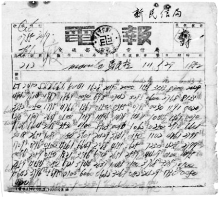 1952年9月菲律宾马尼拉发石狮新民信局电汇单。