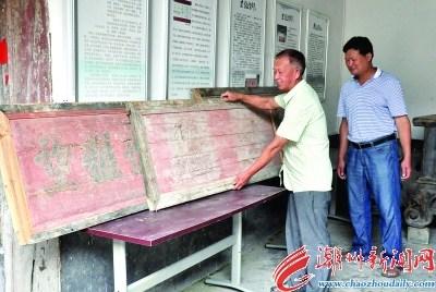 村民向记者展示祖先留下来的匾额。