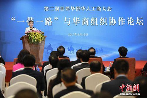 """资料图:6月12日,第二届世界华侨华人工商大会""""一带一路""""与华商组织协作论坛在北京举行。中新社记者 崔楠 摄"""