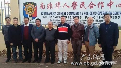 与南非华人警民合作中心工作人员合影留念