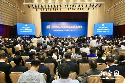 资料图:6月14日,2017中国・天津华侨华人创业发展洽谈会开幕。图为开幕现场。(图片来源:北方网)