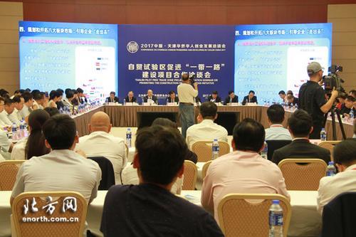 """资料图:来自""""一带一路""""沿线国家50位侨界工商代表,天津市60多家""""走出去""""企业代表参加了洽谈会。图为洽谈会现场。(图片来源:北方网)"""