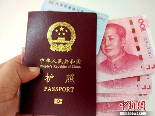 护照和往来港澳通行证。<a target='_blank' href='http://www.chinanews.com/' >中新网</a>记者 李金磊 摄