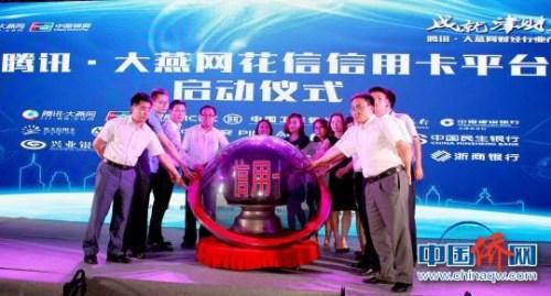 移动支付高速发展 花信信用卡平台天津正式上线