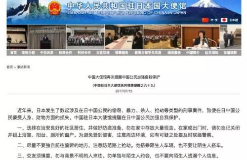 (新华国际头条微信公众号图片)