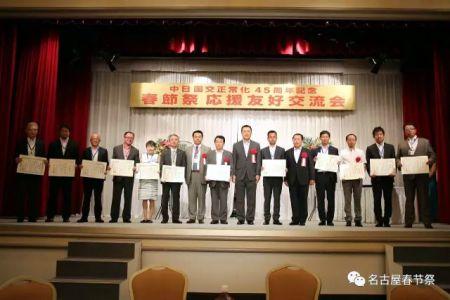 邓伟总领事向春节祭赞助商代表发感谢状