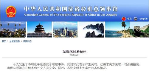 (中国驻洛杉矶总领事馆网站截图)