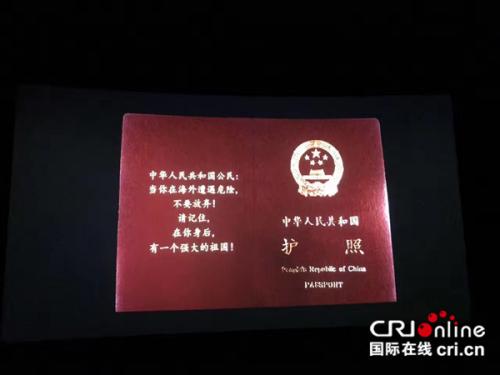 身在英国的闫凌云观看电影时用手机拍下了荧幕上出现的中国护照。(闫凌云供图)