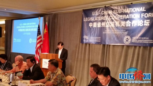 """2016年6月在中美首届""""中美省州立法机关合作论坛""""上介绍经验。(图片均由作者提供)"""
