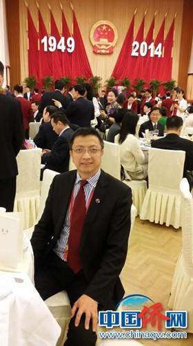 2014年,作者在北京出席国庆观礼。