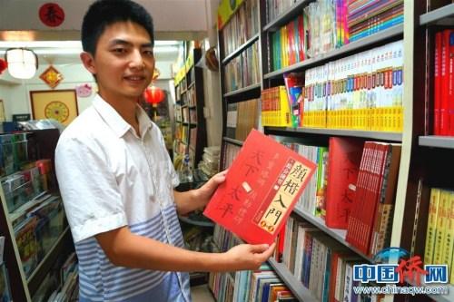 图为菲律宾唯一汉语书店马尼拉新华书局总经理陶益锋