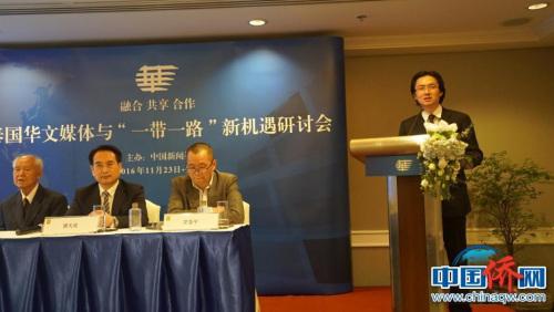 """2016年11月,由中国期货配资 社主办的泰国华文媒体与""""一带一路""""新机遇研讨会在曼谷举行,岳汉发表演讲。(图片均由作者提供)"""