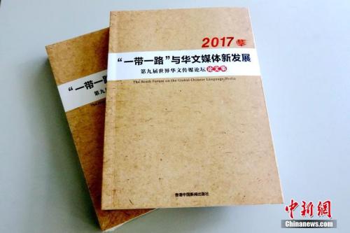 日前,《第九届世界华文传媒论坛论文集》由香港中国新闻出版社结集出版,将作为该届论坛的一项成果永久留存,并将为今后华文传媒的研究提供珍贵资料和参考。《第九届世界华文传媒论坛论文集》收录海外华文媒体从业人士提交的论文100余篇,来自30多个国家和地区。<a target='_blank' href='http://www.chinanews.com/'>中新社</a>记者 付强 摄