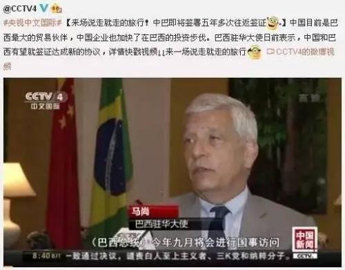 来源:CCTV4新浪微博,下同
