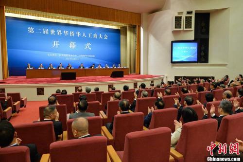 6月12日,由国务院侨务办公室和中国海外交流协会主办的第二届世界华侨华人工商大会在北京开幕。<a target='_blank' href='http://www.chinanews.com/' rel=