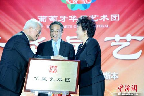 为里斯本华星艺术团揭牌。 中新社记者 彭大伟 摄