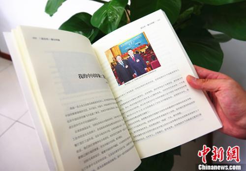 """《""""这五年·我与中国""""征文作品选》出版"""