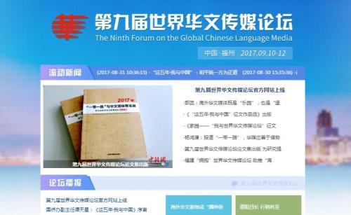 第九届世界华文传媒论坛官方网站上线。图为官方网站截图
