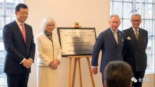 """伦敦""""中国站""""开幕时,邓永锵爵士(右一)与英国查尔斯王储夫妇和中国驻英大使刘晓明到场揭幕。"""