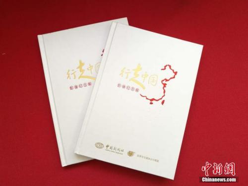 《行走中国》影像集记录了2008年至2017年以来,各大华媒高层赴中国20余个省、市、自治区的考察活动。<a target='_blank' href='http://www.chinanews.com/'>中新社</a>记者 马秀秀 摄