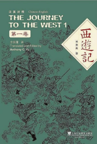 《西游记》(汉英对照版)余国藩译