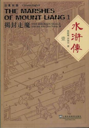 《水浒传》(汉英对照版)登特·杨父子译