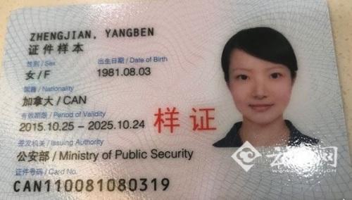 新版外国人永久居留身份证样证。