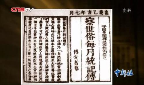 《察世俗每月统计传》资料图