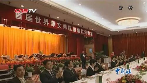 首届世界华文传媒论坛资料图