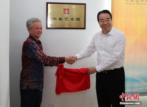 中国海外交流协会副会长许又声9月11日为马来西亚吉隆坡华星艺术团揭牌。 中新社记者 张晨翼 摄