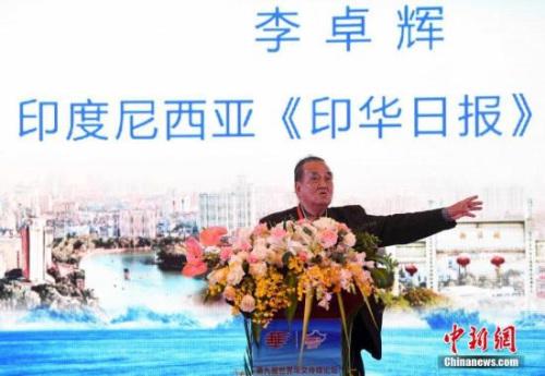 9月11日,第九届世界华文传媒论坛继续在福州举行,多位与会代表在大会上发言,分享自己的经历与见解。图为印度尼西亚《印华日报》总编辑李卓辉发言。<a target='_blank' href='http://www.chinanews.com/'>中新社</a>记者 张斌 摄