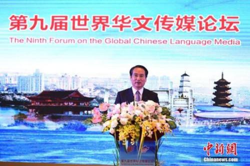 9月11日,国务院侨务办公室副主任谭天星在福州宣布第九届世界华文传媒论坛闭幕。<a target='_blank' href='http://www.chinanews.com/'>中新社</a>记者 王东明 摄
