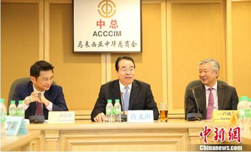 图为许又声(中)在马来西亚中华总商会座谈会上发言。 中新社记者 张晨翼 摄