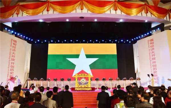 演奏缅甸国歌(缅甸《金凤凰中文报》)