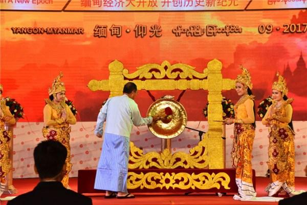 第一副总统吴敏瑞敲响金锣,大会鸣锣开幕。(缅甸《金凤凰中文报》)