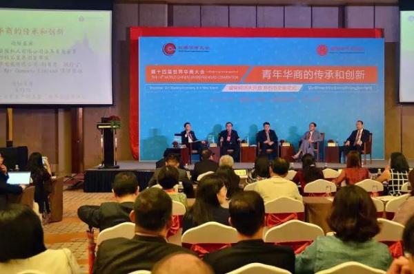 """主题为""""青年华商的传承和创新""""的第十四届世界华商大会分组论坛举行"""