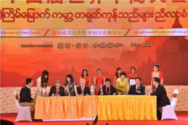 """缅甸中华总商会与中华全国工商业联合会和缅甸KBZ集团分别签署""""一带一路""""合作备忘录及战略合作备忘录"""