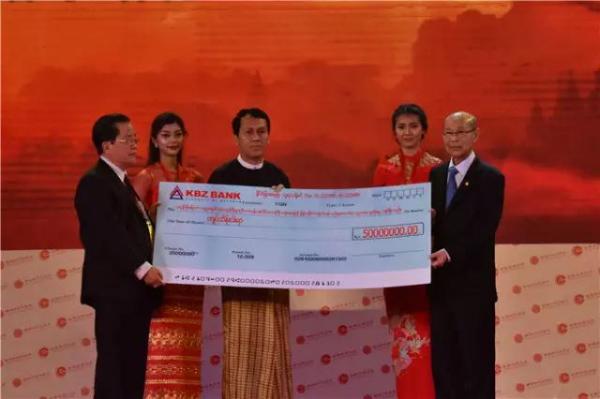 缅甸中华总商会和泰国中华总商会共同向缅甸政府捐赠5000万缅元公益教育金