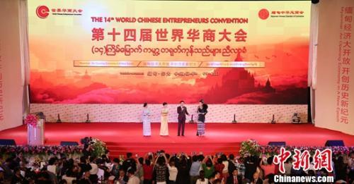 第十四届世界华商大会9月17日在缅甸仰光圆满闭幕。图为闭幕式现场。张晨翼 摄